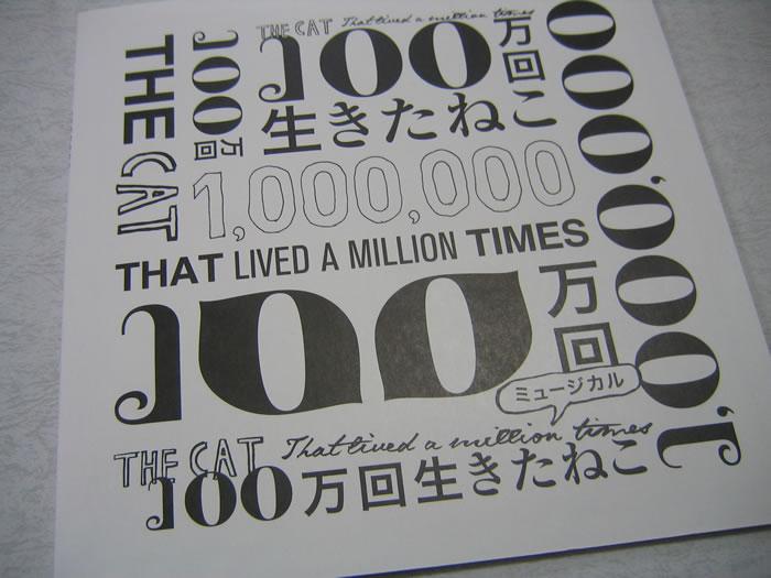 100万回生きたねこ