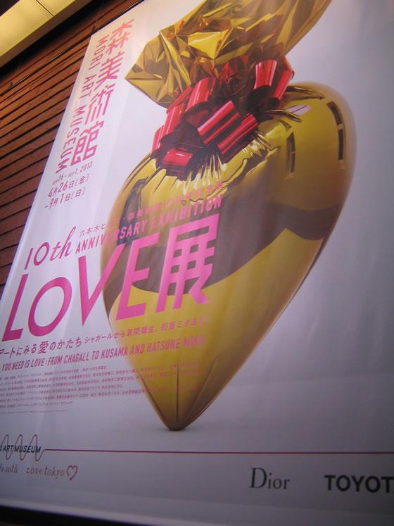 LOVE展