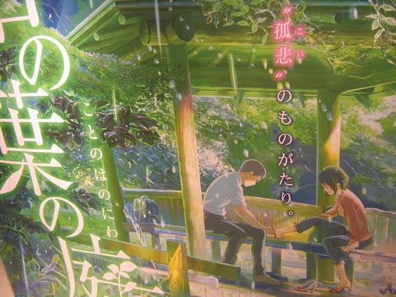 言の葉の庭の画像 p1_11