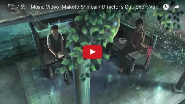 「言ノ葉」Music Video -Makoto Shinkai / Director's Cut- Short Ver.