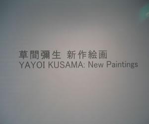 「草間彌生 新作絵画展」見に行ってきたよ!