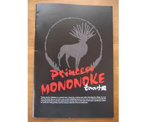【ネタバレ注意】舞台もののけ姫「Princess MONONOKE 〜もののけ姫~」を観た感想