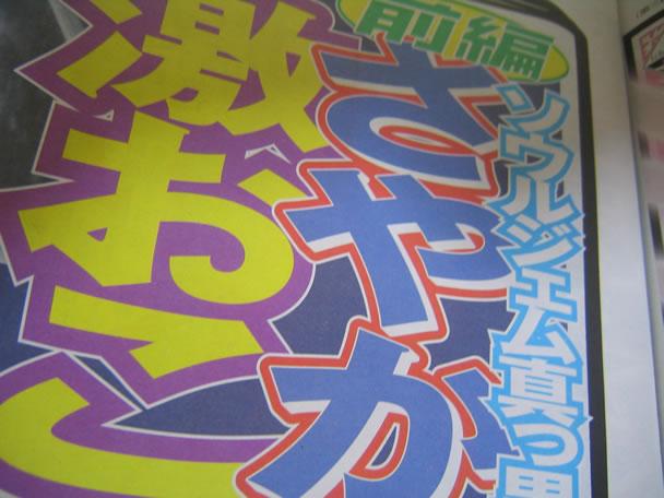 スポーツ報知「まどか☆マギカ特別号」