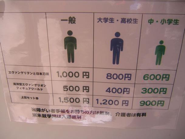 ヱヴァンゲリヲンと日本刀展