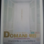 DOMANI・明日展
