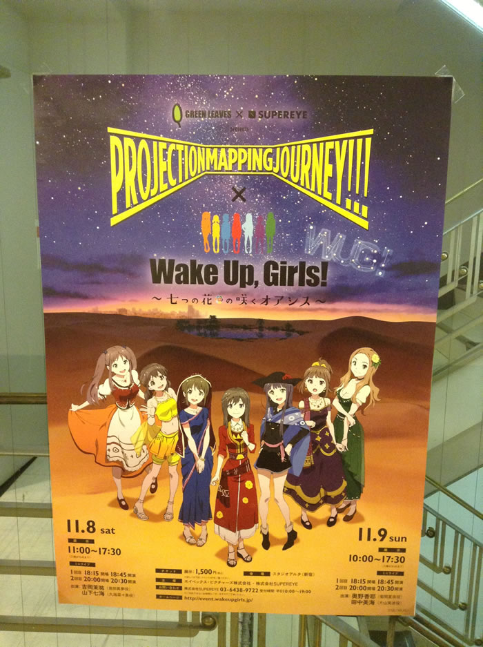 Wake Up, Girls!(WUG)