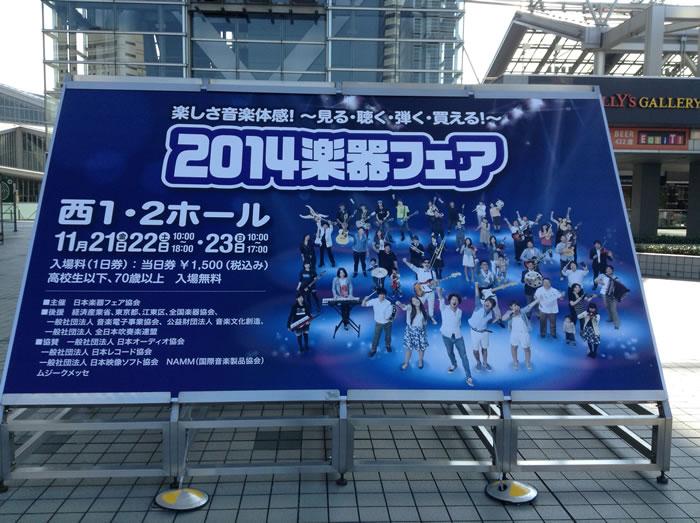 楽器フェア2014