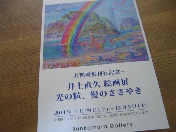 井上直久絵画展