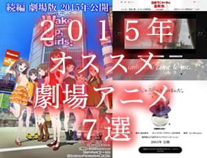2015年オススメ劇場アニメーション映画7選。