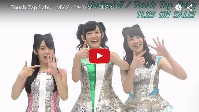 「Touch Tap Baby」MVメイキング・コメント