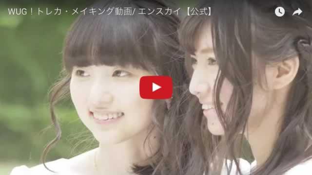 WUG!トレカ・メイキング動画/ エンスカイ【公式】