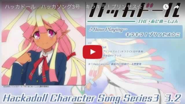 ハッカドール ハッカソング3号 キラキラ!プリンセス☆ミ