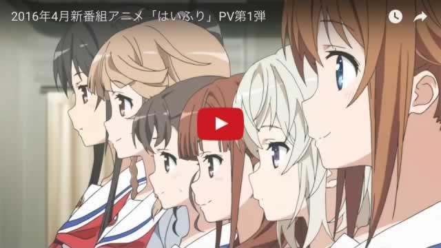 2016年4月新番組アニメ「はいふり」PV第1弾