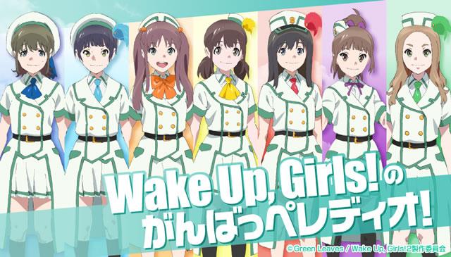 Wake Up, Girls!のがんばっぺレディオ!