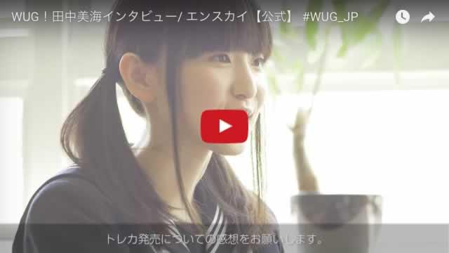 WUG!田中美海インタビュー/ エンスカイ【公式】 #WUG_JP
