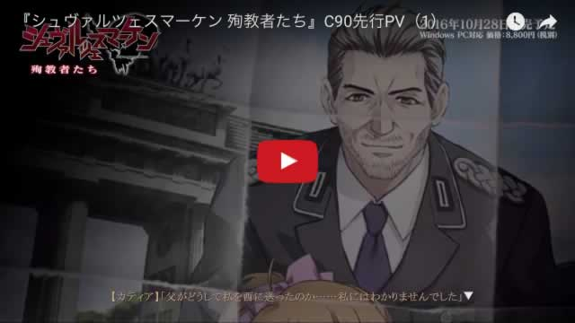 『シュヴァルツェスマーケン 殉教者たち』C90先行PV(1)