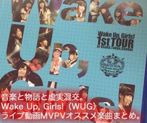 Wake Up, Girls!(WUG)ライブ動画MVPVオススメ楽曲まとめ。