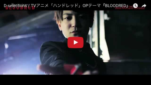 D-selections / TVアニメ「ハンドレッド」OPテーマ『BLOODRED』MV short Ver.