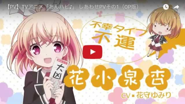 【PV】TVアニメ「あんハピ♪」 しあわせPVその1(OP版)