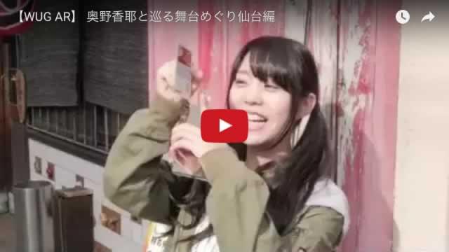 【WUG AR】 奥野香耶と巡る舞台めぐり気仙沼編