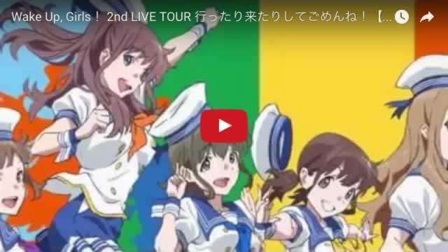 Wake Up, Girls! 2nd LIVE TOUR 行ったり来たりしてごめんね!【ジェラ】