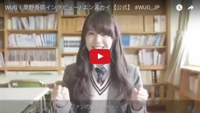 WUG!奥野香耶インタビュー/ エンスカイ【公式】 #WUG_JP