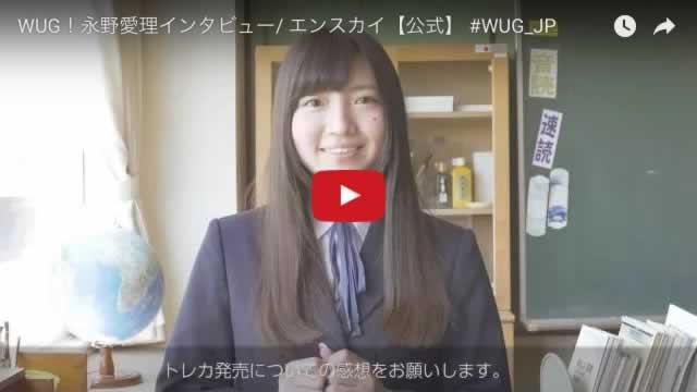 WUG!永野愛理インタビュー/ エンスカイ【公式】 #WUG_JP