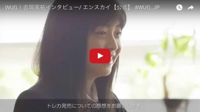 WUG!吉岡茉祐インタビュー/ エンスカイ【公式】 #WUG_JP