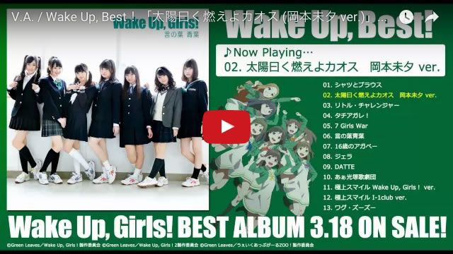 V.A. / Wake Up, Best!「太陽曰く燃えよカオス (岡本未夕 ver.)」試聴用