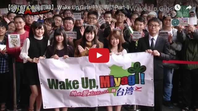 【2016TiCA最前線】Wake Up,Girls!特別專訪Part-1