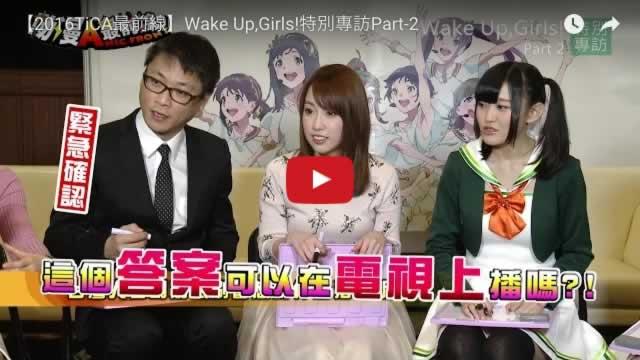 【2016TiCA最前線】Wake Up,Girls!特別專訪Part-2