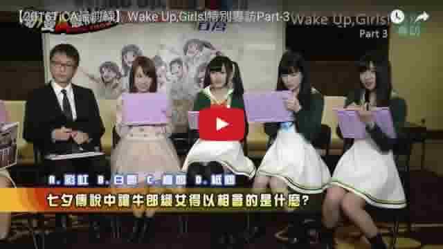 【2016TiCA最前線】Wake Up,Girls!特別專訪Part-3