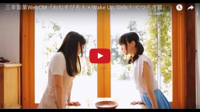 三幸製菓WebCM「おむすび名人 × Wake Up, Girls! くつろぎ篇」