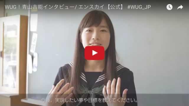 WUG!青山吉能インタビュー/ エンスカイ【公式】 #WUG_JP