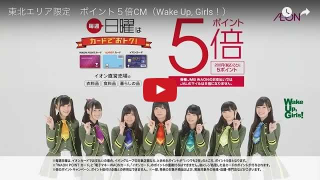 東北エリア限定 ポイント5倍CM(Wake Up, Girls!)