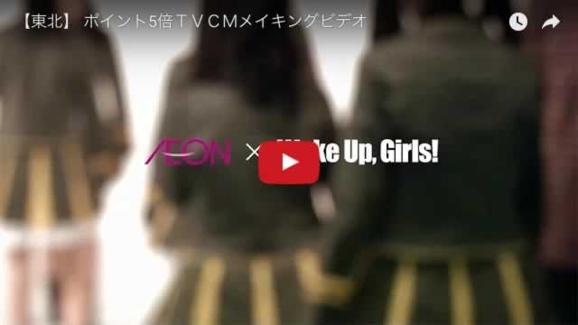 【東北】 ポイント5倍TVCMメイキングビデオ