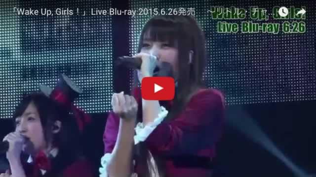 「Wake Up, Girls!」Live Blu-ray 2015.6.26発売  ~リトル・チャレンジャー~