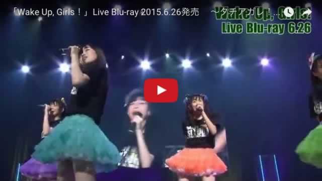 「Wake Up, Girls!」Live Blu-ray 2015.6.26発売  ~タチアガレ!~