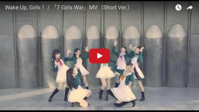 Wake Up, Girls! / 「7 Girls War」MV(Short Ver.)