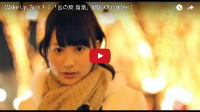 Wake Up, Girls! / 「言の葉 青葉」MV(Short Ver.)