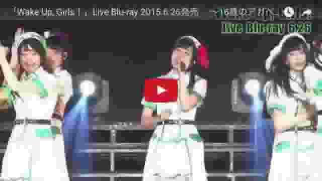 「Wake Up, Girls!」Live Blu-ray 2015.6.26発売  ~16歳のアガペー~