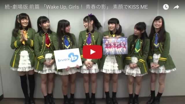 続・劇場版 前篇 「Wake Up, Girls! 青春の影」 素顔でKISS ME