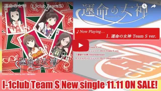運命の女神 (I-1club Team S)