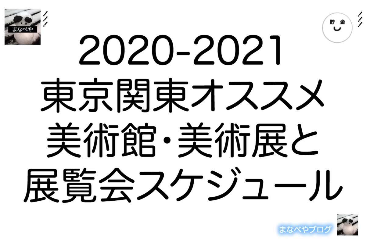 2020-2021東京関東オススメ美術館・美術展と展覧会スケジュール