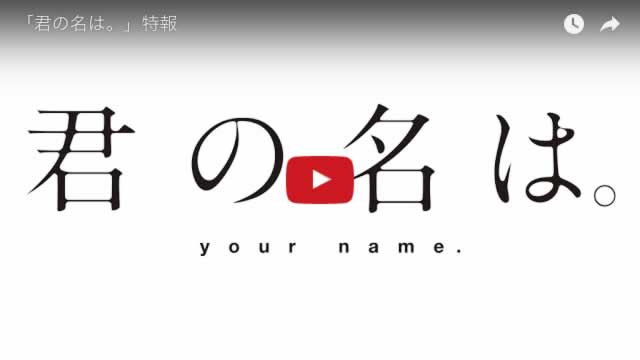 「君の名は。」特報