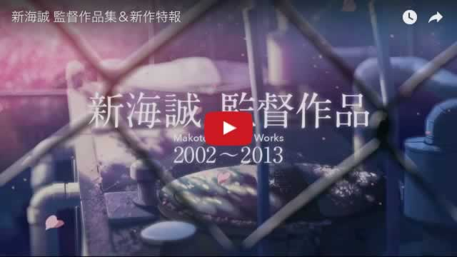 新海誠 監督作品集&新作特報