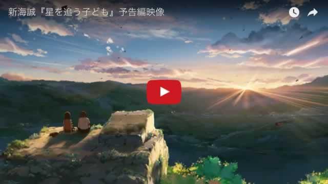新海誠『星を追う子ども』予告編映像