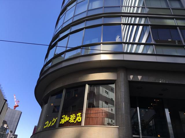 コメダ珈琲店 渋谷宮益坂上店