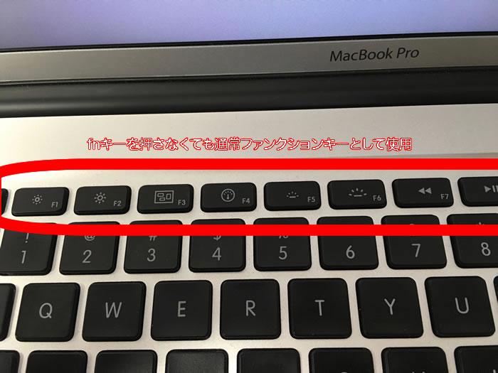 「fn(ファンクションキー)」を使わずにF1〜F12を通常ファンクションキーとして使う