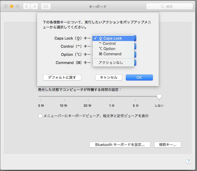 「caps lock」を『control/option/command』に変更
